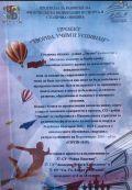 """Проект"""" Творим, учим и успяваме"""" - 77 ОУ Св. Св. Кирил и Методий - София"""