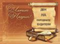 1 ноември - Ден на народните будители - 77 ОУ Св. Св. Кирил и Методий - София