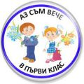 Родителска среща - 77 ОУ Св. Св. Кирил и Методий - София