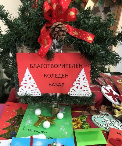 Благотворителен Коледен Базар - 2019г. - 77 ОУ Св. Св. Кирил и Методий - София